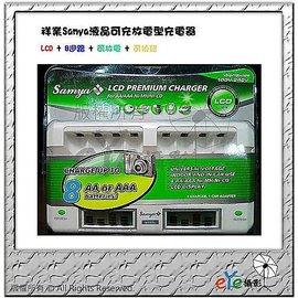 虹華 ㊣祥業 Samya 液晶 閃光燈 閃燈 充 充電電池 獨立八迴路 可放電 偵錯 低自