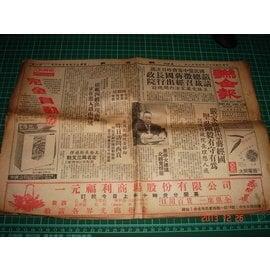 早期聯合報~ 民國61年5月18日 半張 2 版  朝野 蔣經國長行政院長 三洋電冰箱廣告