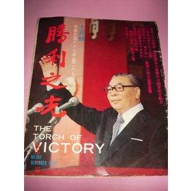 早期雜誌 勝利之光  民國67年287期 ~ 蔣經國、蔣中正照、內有電影成功嶺上劇照及早期