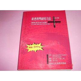 ~CS超聖文化讚~研究方法系列叢書 1~ 社會科學研究方法 ^(全一冊 ^) 第五版 Na