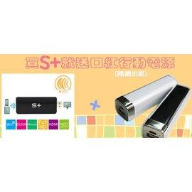 ~聯合小熊~小螢幕變大螢幕 隨插即用 ROWA JAPAN S 無線影音 分享器 HDMI