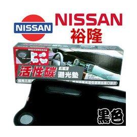 AGR 活性碳避光墊 NISSAN日產~ SENTRA A180 CEFIRO MARCH