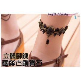 °ο Angel Beauty ο°~GA0002~復古 黑色蕾絲古銅寶石立體腳鏈 假刺青