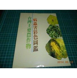 主要農作物 病蟲害彩色圖鑑 全彩銅版 8成新 ~CS超聖文化讚~