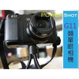SYN 電腦 八成新 1000萬畫素 Canon PowerShot G11 類單眼相機