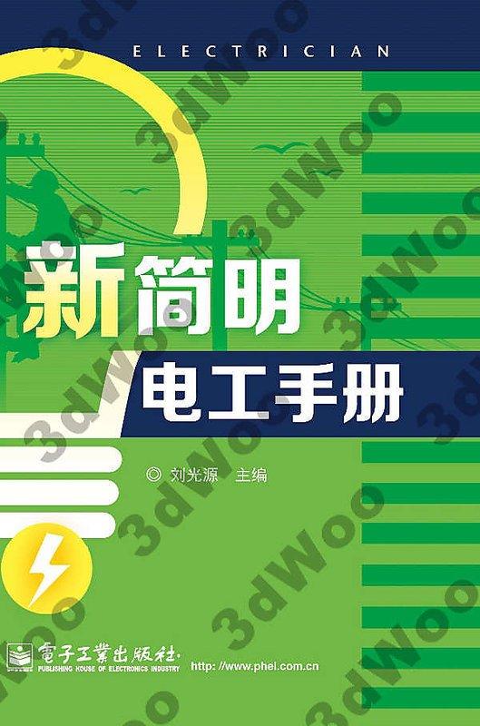 三,接地线的安装 四,接地装置的涂色和接地电阻的