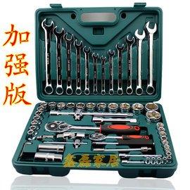 特價61件套筒工具組套汽修工具套裝修車工具套裝套筒組合工具扳手