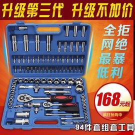 特價正品鉻釩鋼94件套汽修套筒工具汽車修理套裝套筒組合修車工具