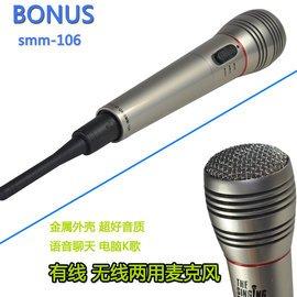 美國SMM~106有線 無線雙用 電腦家用K歌 音箱卡拉ok 麥克風 話筒