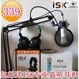ISK AT100 大振膜電容麥套裝 聲卡套裝 K歌套裝 話筒 麥克風