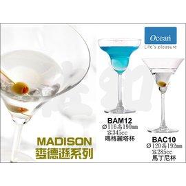 ^~佐和陶瓷餐具^~~ Ocean Glass 麥德遜系列~BAM12~瑪格麗塔杯?BAC
