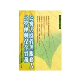~唯一書齋丁~~公寓大廈管理服務人之管理與保全實務~ISBN:9579611823│永然│
