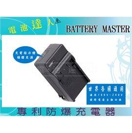 電池 master Panasonic DMW~BCK7 充 DMW~BCK7E FH2
