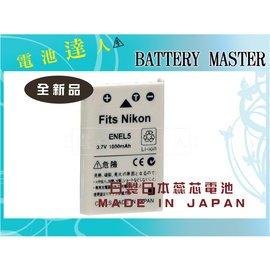 電池 master Nikon EN~EL5 ENEL5 日製日蕊電池~ 半年~ Cool
