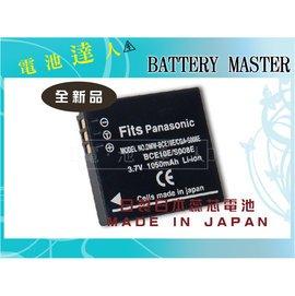 電池 master Panasonic DMW~BCE10  CGA~S008E 日製電池