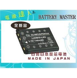 電池 master Olympus Li~40B Li~42B 日製電池~ 半年~ μ10
