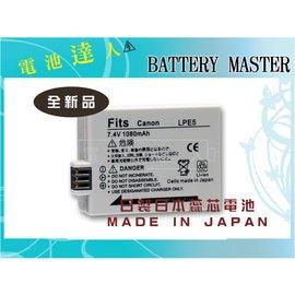 電池 master Canon LP~E5 LPE5 日製電池 EOS 450D 1000