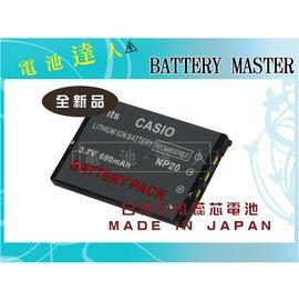電池 master BENQ NP~20 NP20 日製日蕊電池~ 半年~DC~T700.