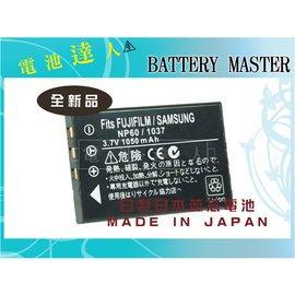 電池 master Pentax D~Li2 DLI2 NP~60 NP60 日製日蕊電池