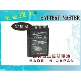 電池 master Olympus Li-10B Li-12B 日製電池【 半年】 C-7