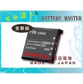 電池 master CASIO NP~60 NP60 日製日蕊電池~ 半年~ EXILIM