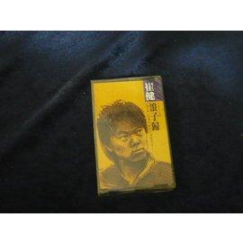 ~貓頭鷹 尋星窩~絕版錄音帶專賣TAPE13~崔健浪子歸專輯1卷