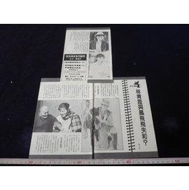 ~貓頭鷹 尋星窩~明星內頁專賣PE143~015林青霞鳳飛飛3張4頁報導照片