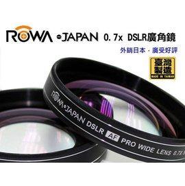 免運再送拭鏡筆  數配樂 ROWA 0.7X 超薄框 58mm 廣角鏡 無暗角 Canon 550D 600D 650D 700D Kit 18-55mm G11 G12 G15 G1X EX2