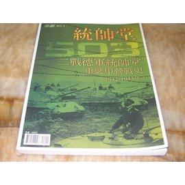1942~1945年二戰德軍統帥堂重裝甲營戰史^(16開本^)