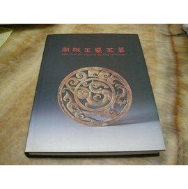 南越王墓玉器 ^(精裝版 12開大冊^) 香港中文大學1991年初版 近