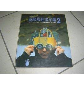 書04好書321~美術音樂舞蹈~波隆那插畫年鑑2 92 ~兒童書插畫