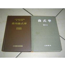 48-3好書321【美術音樂】 應用曲式學-浦勞特+曲式學 -劉志明-大陸書店2本