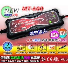 ~全台連鎖 電池 ~MT~600 專司救援電瓶 雙電壓  6V 12V  脈衝式充電機 防