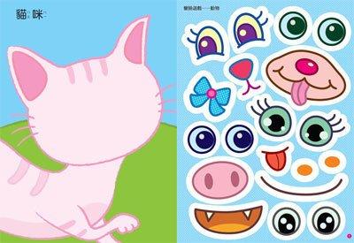 2. 孩子自行辨认动物的眼睛,鼻子和嘴巴等位置,加强判断力. 3.