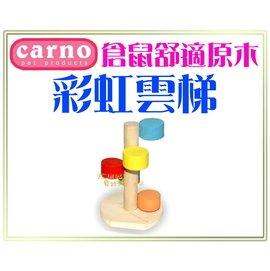 ~Plumes寵物部屋~CARNO卡諾~倉鼠舒適原木~彩虹雲梯~松木造 食用色素無毒~可超