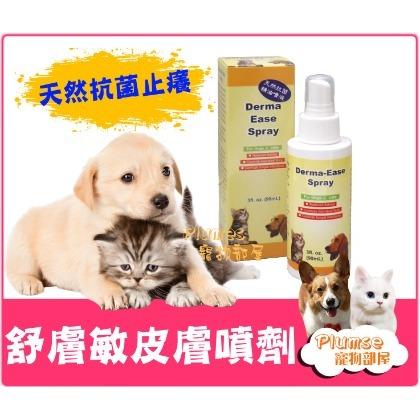 ~Plumes寵物部屋~ 義大利Candioli凱迪歐~舒膚敏皮膚噴劑90ml~犬貓 ~可