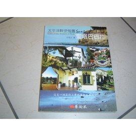 8~3好書321~旅遊休閒收藏~太平洋畔伊甸園~聖塔巴巴拉~藝術家~王受之