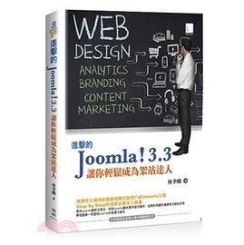 益大資訊~進擊的 Joomla! 3.3 : 讓你輕鬆成為架站 ISBN:97898620