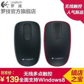 正品包郵 羅技T400 多點觸控無線鼠標 支持Win8繫統 電腦觸摸鼠標