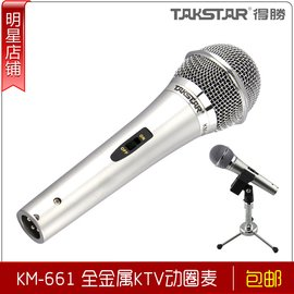 Takstar 得勝 KM~661 量販式KTV有線話筒 動圈麥克風卡拉OK 包郵