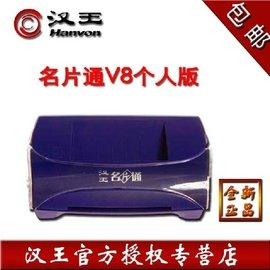 漢王名片通V8個人版便攜高清高速辦公 名片掃描儀專櫃正品包郵