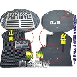 ∼~車王小舖~∼X~KING數碼白金踏板 可增加蜂窩型腳踏墊耐用性 ALTIS CAMRY