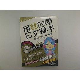 【學習法_544】《用聽的學日文單字》_林心穎_檸檬樹_附光碟