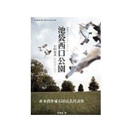 ~文史哲_ 文學~~池袋西口公園~ISBN:9867475232│木馬文化│石田衣良 IS