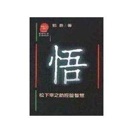 【行銷企管_EYJ】《悟:松下幸之助經營智慧-實戰9》ISBN:9573203219│遠流│郭泰│七成新