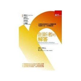 【行銷企管_EYJ】《創新者的解答》ISBN:9867561112│天下文化│李田樹, 克雷頓.│七成新