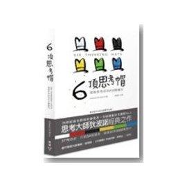 【心理勵志_DAE】《六頂思考帽:改變思考效果的6種魔法》ISBN:9862351187│愛德華.狄波諾│九成新