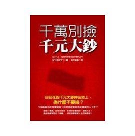 ~行銷企管_AHO~~千萬別撿千元大鈔~ISBN:986136109X│如何│長安靜美 安