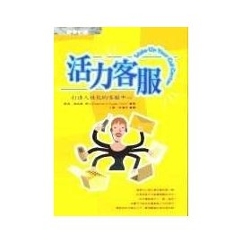 ~行銷企管_AIP~~活力客服:打 人性化的客服中心- 管理13~ISBN:9867889
