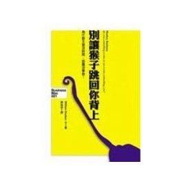 【行銷企管_ZBL】《別讓猴子跳回你背上》ISBN:957469898X│貓頭鷹│陳美岑, 比爾.安│九成新